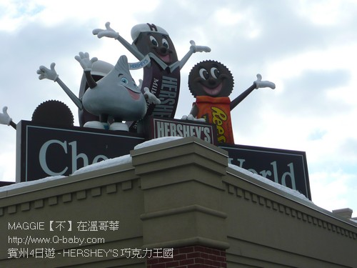 賓州4日遊 - HERSHEY'S 巧克力王國 04.jpg