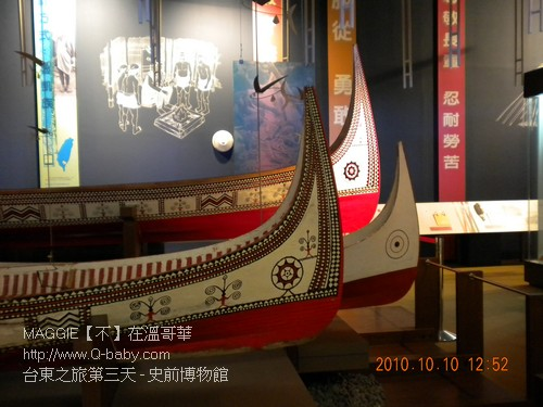 台東之旅第三天 - 史前博物館 23.jpg