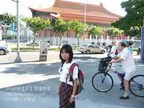 2010開心上學去 - 06.jpg