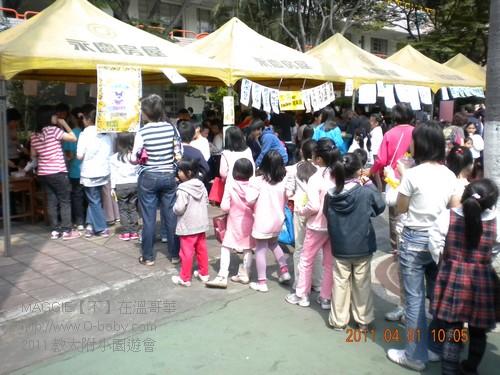 2011 教大附小園遊會 004.jpg