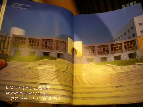 台東之旅第三天 - 史前博物館 32.jpg