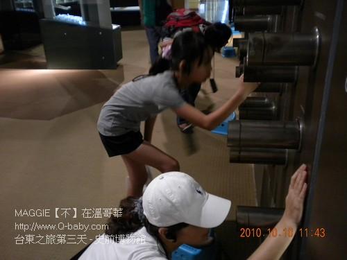 台東之旅第三天 - 史前博物館 18.jpg