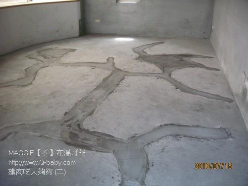 建商吃人夠夠 (二) 03.jpg