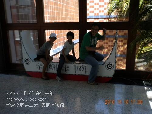 台東之旅第三天 - 史前博物館 14.jpg