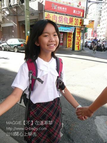 2010開心上學去 - 04.jpg