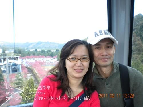 2011 春 九族日月潭台南 003.jpg