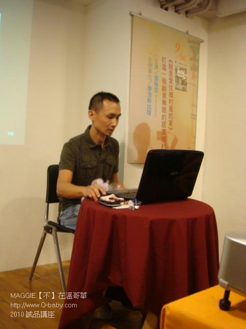 2010誠品講座2 - 03.jpg