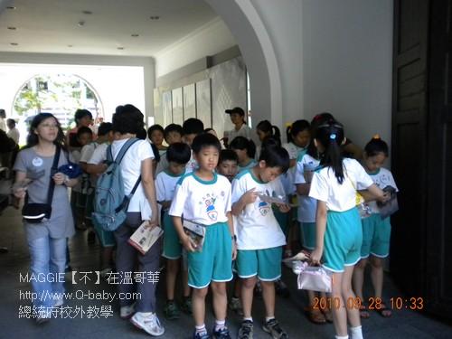 總統府校外教學 - 013.jpg