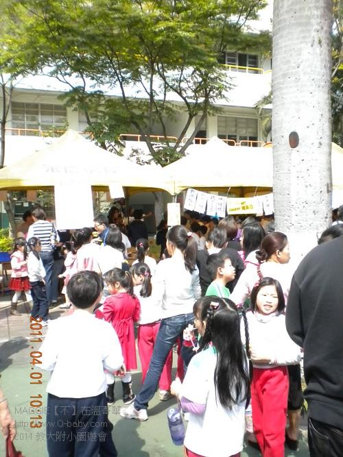2011 教大附小園遊會 005.jpg