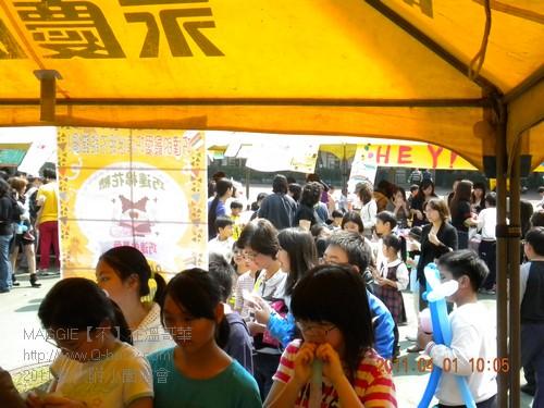 2011 教大附小園遊會 003.jpg