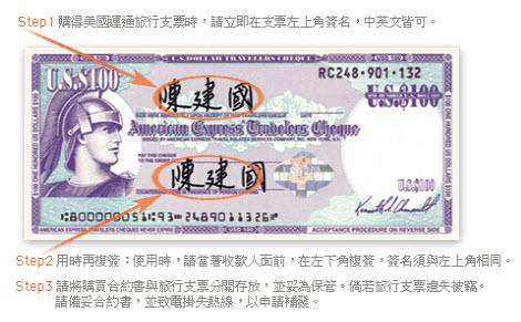 旅行支票 使用方式