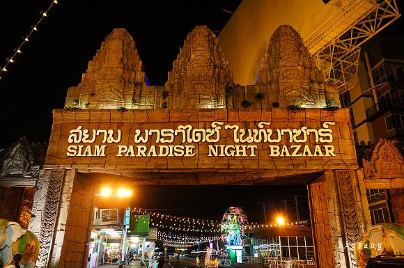 Siam Paradise