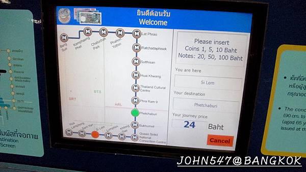 泰國曼谷 MRT地下鐵系統 買票
