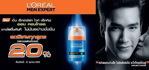 Barry Nadech Kugimiya L'Oreal Men Expert White Activ Oil Control