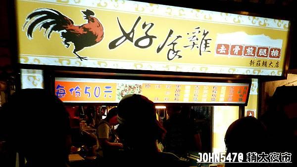JOHN547@輔大花園夜市-好食雞