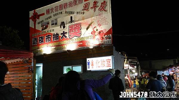 JOHN547@輔大花園夜市-廁所