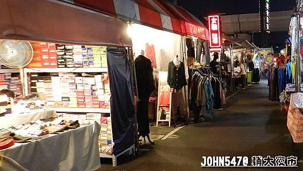 JOHN547@輔大花園夜市賣衣服飾品