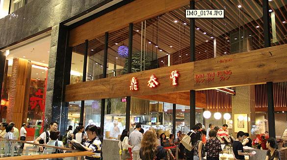曼谷美食] 鼎泰豐dintaifung2