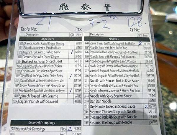 曼谷美食] 鼎泰豐dintaifung