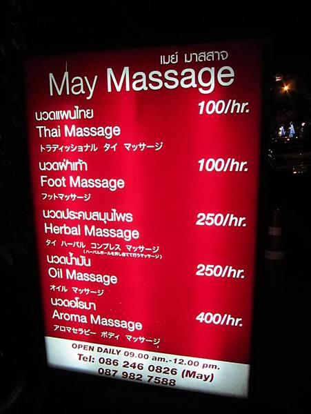 May Massage百元按摩BTS Asok