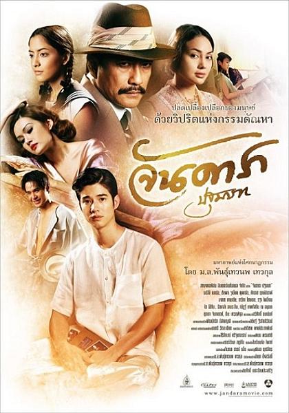 泰國男明星Mario Maurer馬里奧·毛瑞爾jan dara remake