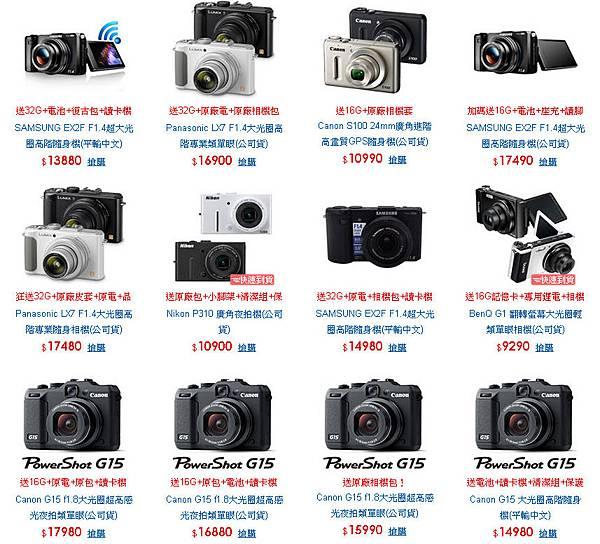 大光圈相機 sony samsung canon nikon 2012年相機yahoo購物中心 new