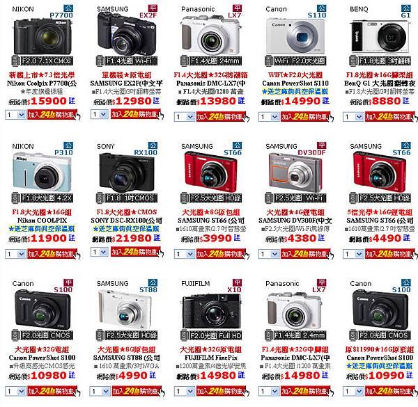 大光圈相機 sony samsung canon nikon 2012年相機PCHOME new