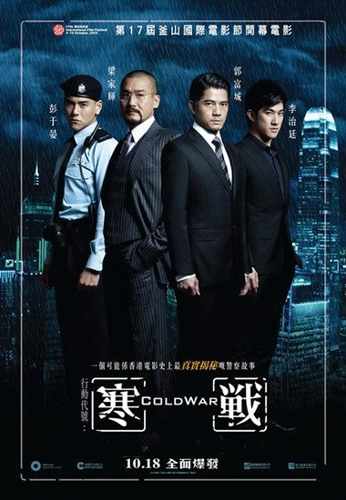 寒戰海報Cold_War_poster1