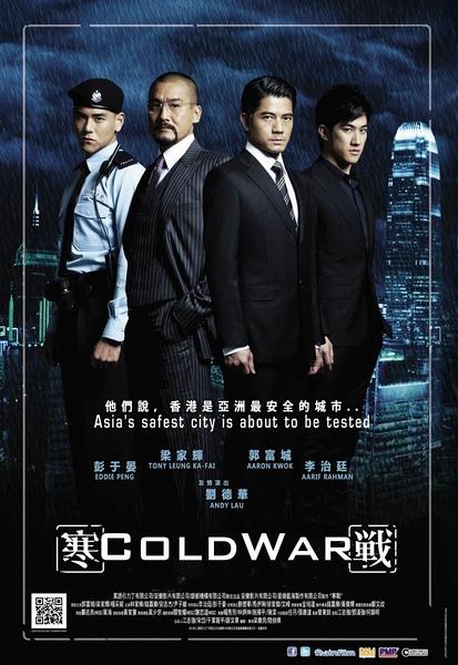 寒戰海報Cold_War_poster