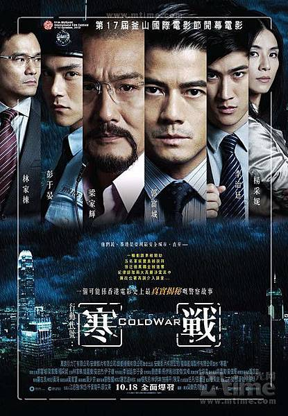寒戰海報Cold_War_poster3