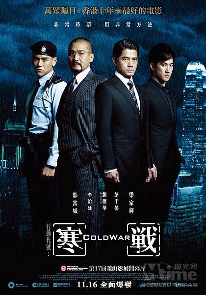 寒戰海報Cold_War_poster 台灣失合版
