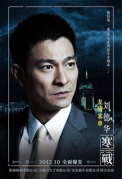 寒戰海報Cold_War_poster 劉德華