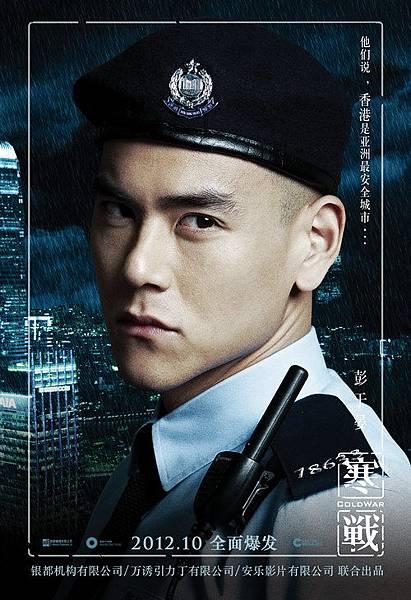 寒戰海報Cold_War_poster彭于晏