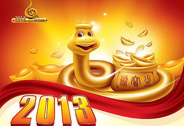 蛇年卡通蛇2013