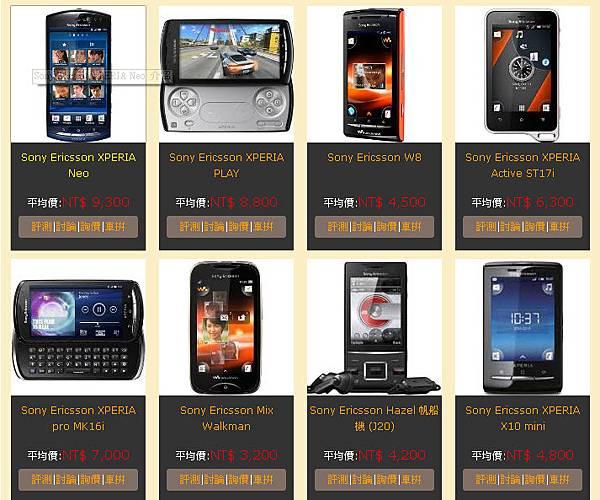 Sony Ericsson  手機館所有手機廠牌2