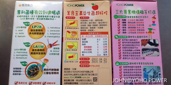 yoho power悠活原力養樂多益生菌 原味 蔓越莓 蘋果口味2