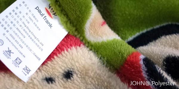 聚脂纖維Polyester人造纖維 paul frank法蘭絨毛毯