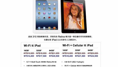 第四代iPad正式發表,new iPad降價
