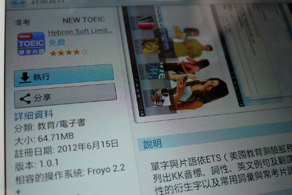 NOTE10.1 SAMSUNG APPS toeic