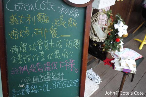義大利餐廳]Cote a Cote 私.處~板橋火車站環球2樓1