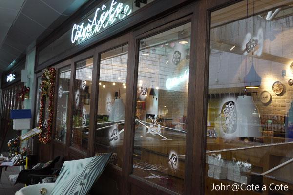 義大利餐廳]Cote a Cote 私.處~板橋火車站環球2樓2