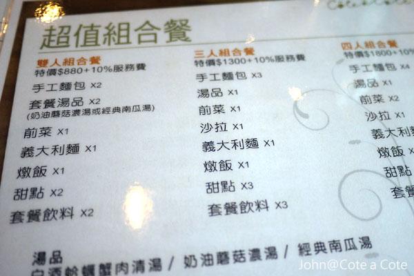 義大利餐廳]Cote a Cote 私.處~板橋火車站環球2樓9