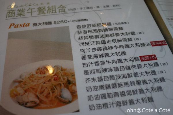 義大利餐廳]Cote a Cote 私.處~板橋火車站環球2樓8