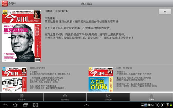 GALAXY NOTE10.1 SPEN手寫筆記平板SAMSUNG APPS今周刊2