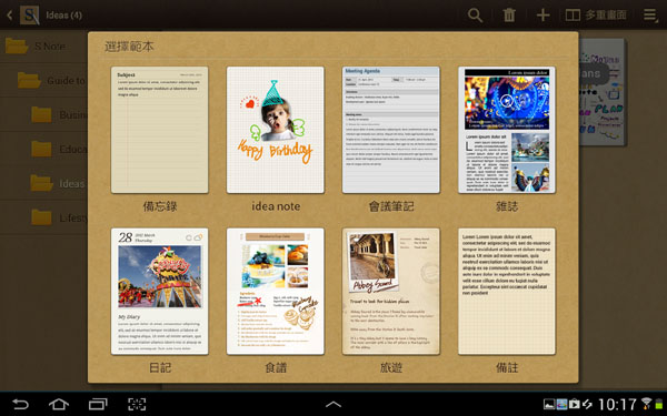GALAXY NOTE10.1 SPEN手寫筆記使用介紹