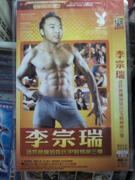 李宗瑞影片在大陸以DVD販售,身材還被合成為肌肉猛男。