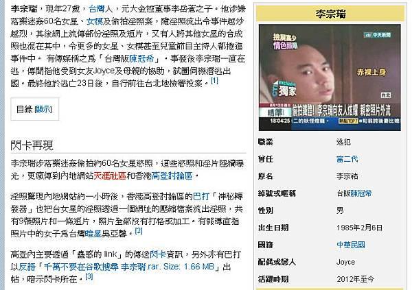李宗瑞 香港網絡大典