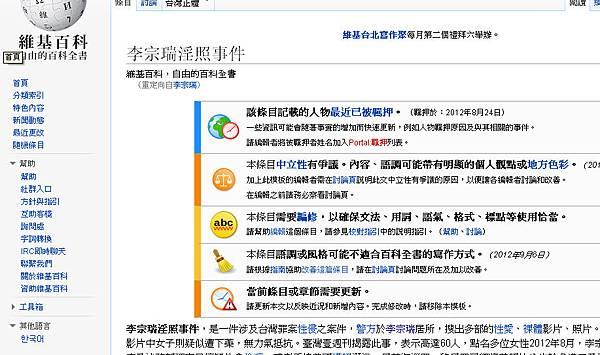 李宗瑞淫照事件 維基百科