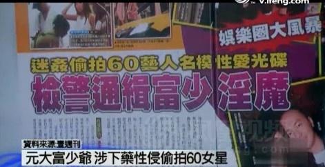 台湾媒体报道,元大金控董事李岳苍的儿子李宗瑞曾迷奸60艺人