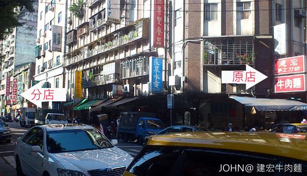 台北西門町外圍-建宏牛肉麵店